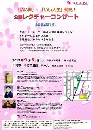 concert-chirashi.jpg